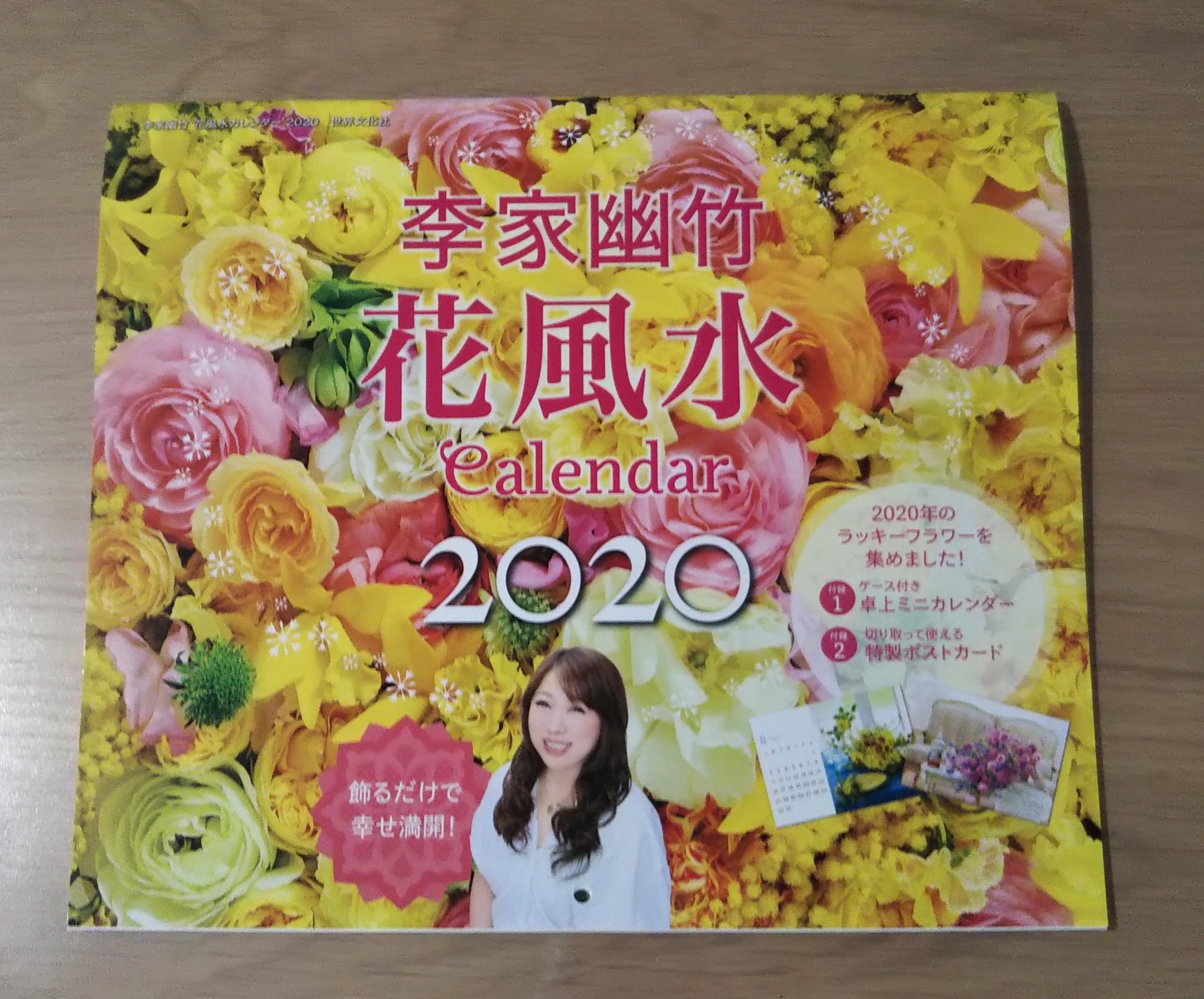 お気に入りの花風水カレンダー