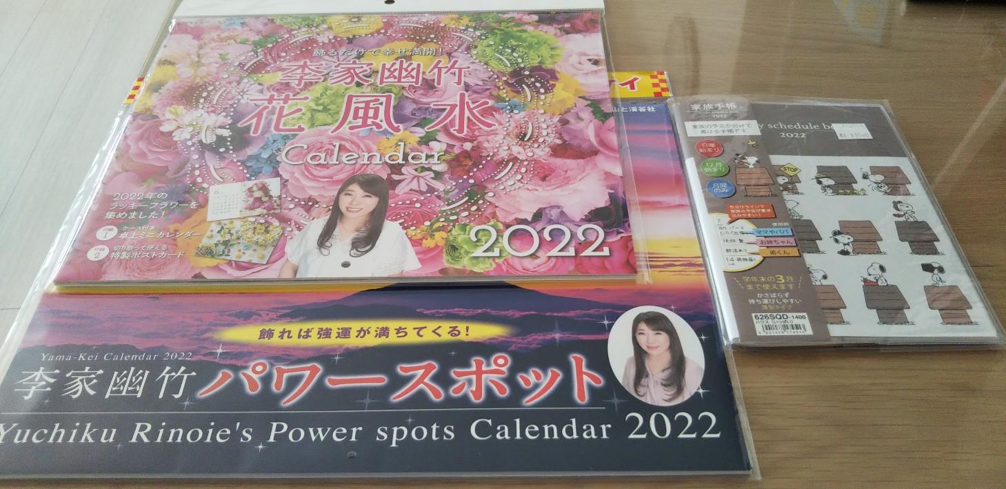 とりあえず押さえたカレンダーと手帳